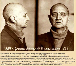 Fig 14: Nikolai Punin, Photographs from his Personal Investigation File as a Prisoner (1949).