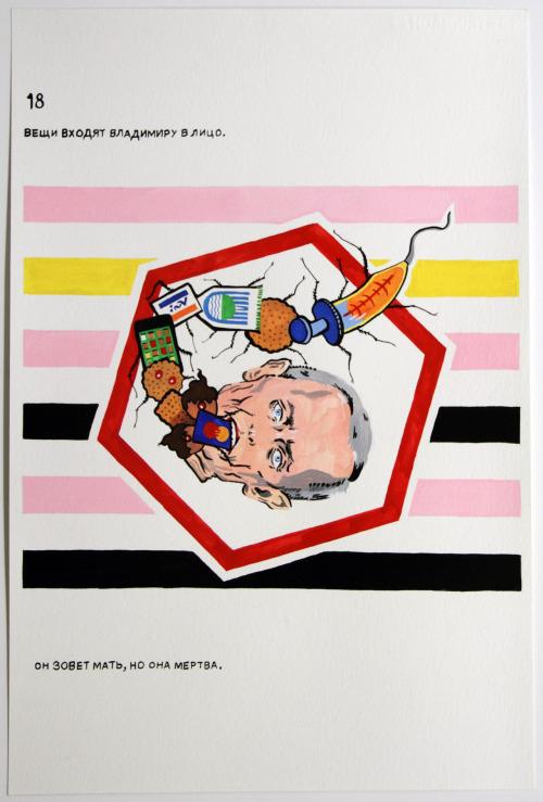 Rooe Rosen, plate 18 from 'Maxim Komar-Myshkin Vladimir's Night', 2011-2014 Gouache on paper Courtesy Rosenfeld Gallery, Tel Aviv