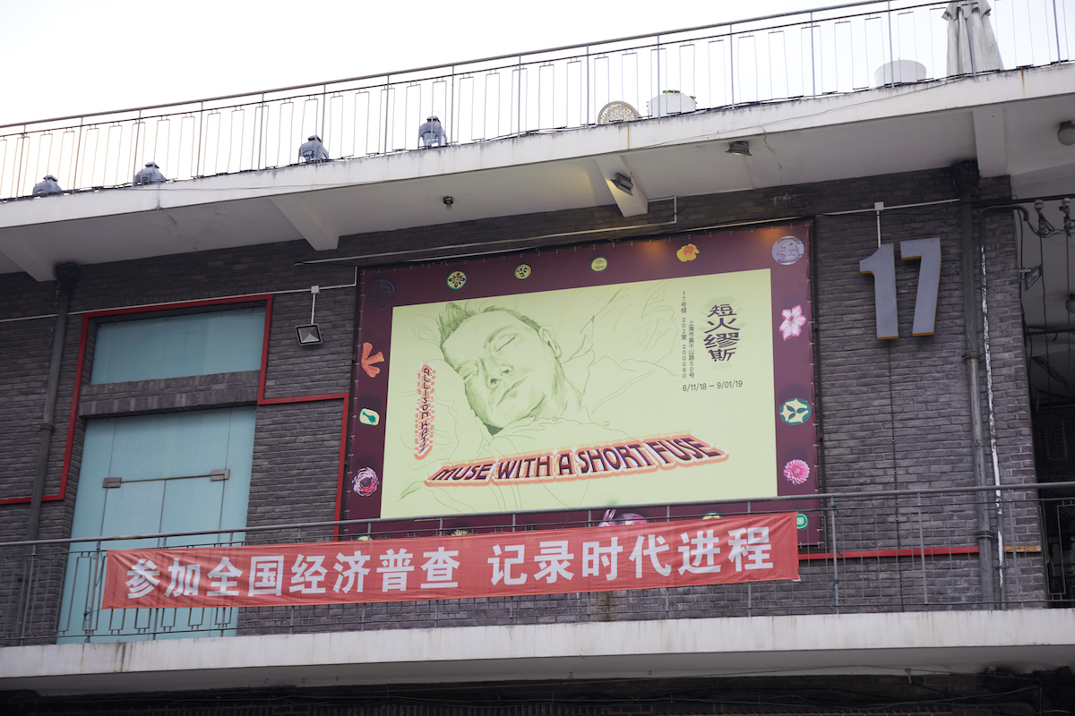 Fig. 4. Allison Katz, Muse Billboard, 2018-19, Antenna Space, Shanghai. Courtesy the artist and Antenna Space, Shanghai.